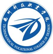 德州科技职业学院成人高考招生简章(
